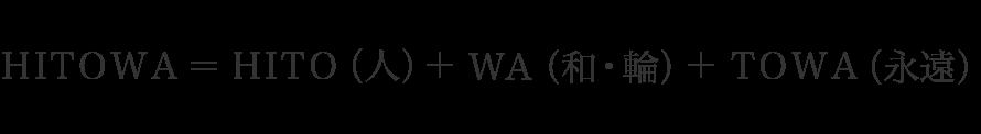 HITOWA=HITO(人)+WA(和・輪)+TOWA(永遠)