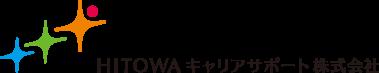 HITOWAキャリアサポート株式会社