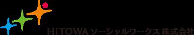 HITOWAソーシャルワークス株式会社
