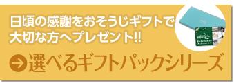日頃の感謝をおそうじギフトで大切な方へプレゼント!! 選べるギフトパックシリーズ