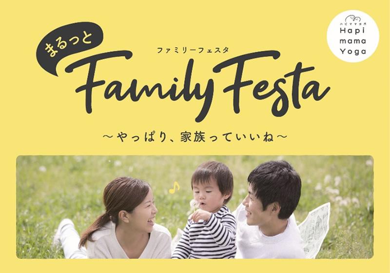 まるっとFAMILY FESTA~やっぱり、家族っていいね~ ハピママヨガ
