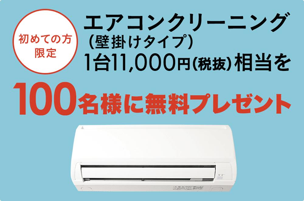 初めての方限定 エアコンクリーニング(壁掛けタイプ)1台11,000円(税抜)相当を100名様に無料プレゼント